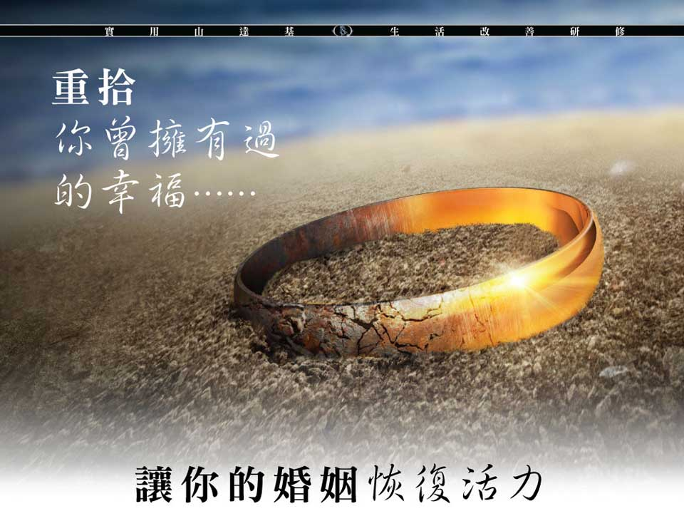 婚姻真的是愛情的墳墓嗎?