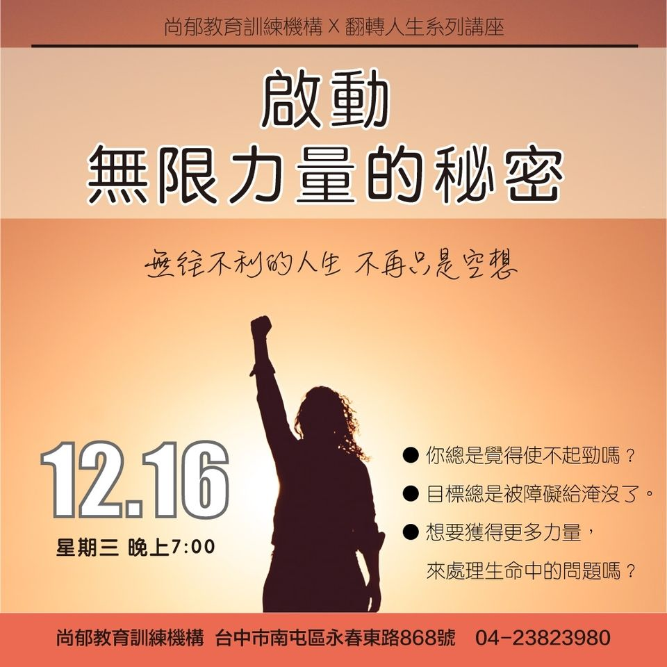 Read more about the article 啟動無限力量的秘密