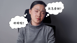 Read more about the article 面對生活當中的混亂,不良情緒的解決三部曲